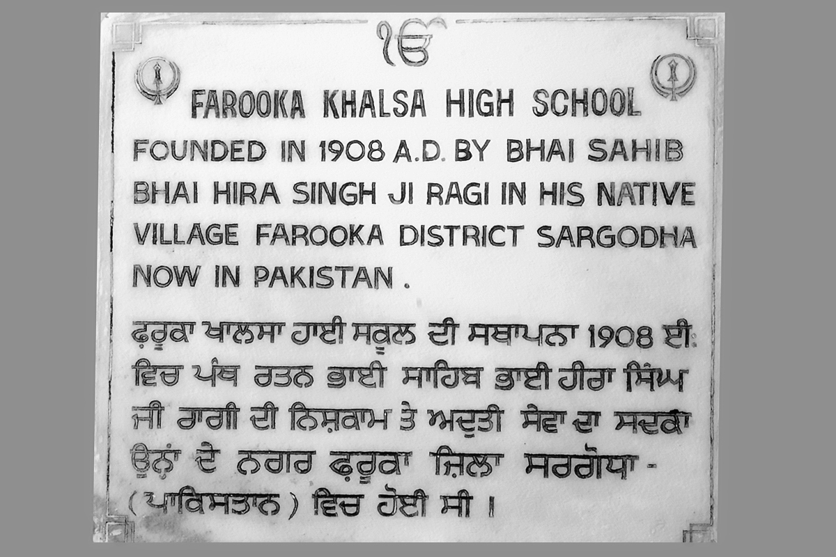 Foundation stone farooka 1908