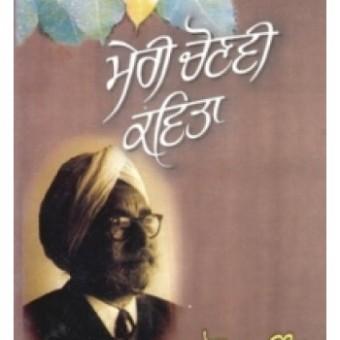Prof Mohan Singh
